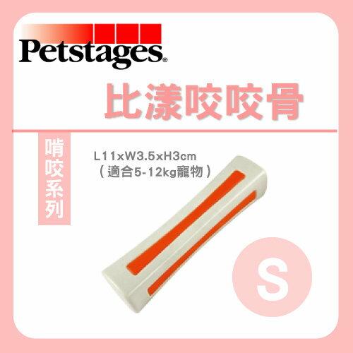 +貓狗樂園+ Petstages【chew。啃咬系列。597比漾咬咬骨。S】240元 0