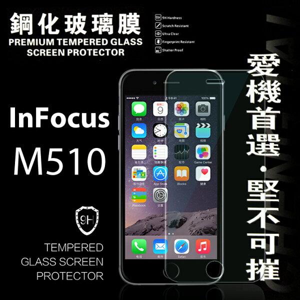 【愛瘋潮】InFocus M510 超強防爆鋼化玻璃保護貼 9H (非滿版)