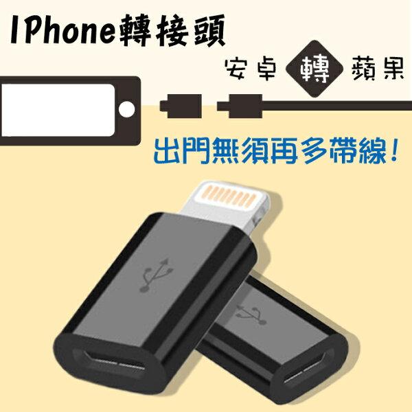 Apple Lightning micro USB 轉接頭 充電傳輸轉接頭/iPhone 6/6s/SE/5/5s/5c/iPhone 6 Plus/6s+/ipad Air/AIr2/mini/mini2/3/4【2入】