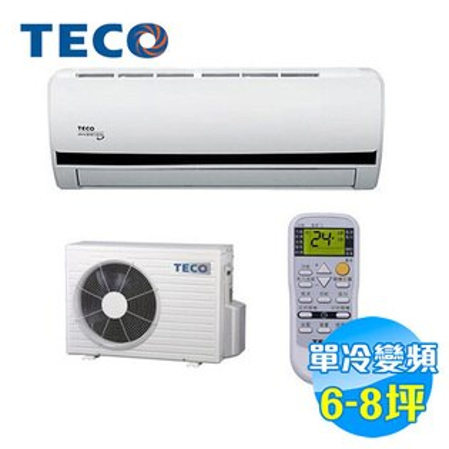 東元 TECO 變頻 單冷 ㄧ對一 分離式冷氣 MA-BV50IC / MS-BV50IC