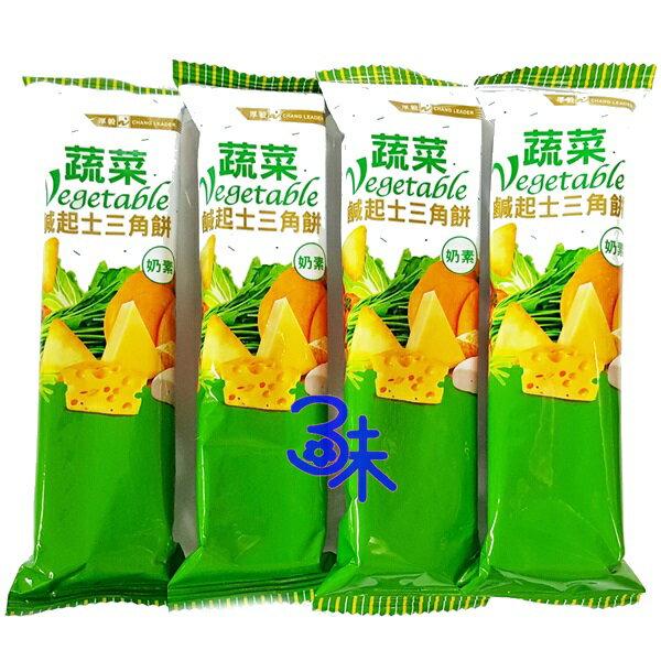 (馬來西亞) 厚毅 蔬菜鹹起士三角餅 (起司餅乾) 1包 600 公克 (約35包) 特價 120 元 【4719778006874】