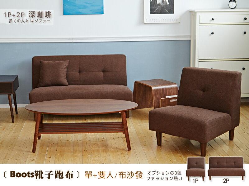 日本熱賣‧Boots靴子跑布【單人+雙人】布沙發★贈抱枕 ★班尼斯國際家具名床 0