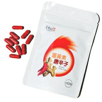 薑黃素唐辛子美體膠囊 (10日份)