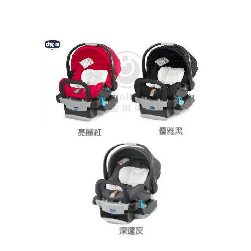 義大利【Chicco】Key Fit手提式安全汽座(汽車安全座椅)-3色 0