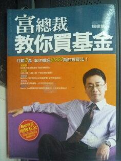 【書寶二手書T4/基金_HCM】富總裁 教你買基金_楊偉凱