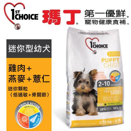 【恰恰】瑪丁迷你幼犬〈雞肉+燕麥+薏仁〉- 1kg - 限時優惠好康折扣