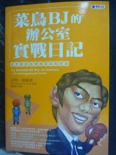 【書寶二手書T3/財經企管_LFG】菜鳥BJ的辦公室實戰日記_劉德馨, 貝特.捷