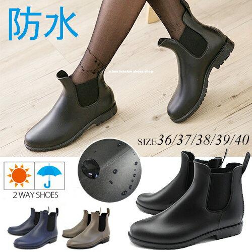 2ways 超防水側鬆緊雨靴(3色)