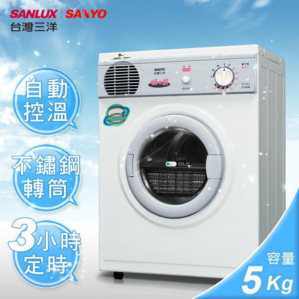 ★贈三洋咖啡機(SAC-P30)【台灣三洋SANLUX】5kg乾衣機(SD-66U8)