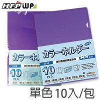 65折^~10包量販^~HFPWP加厚0.18 mm100個L夾文件套特殊顏色 PP環保無
