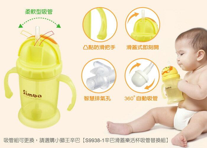 Simba小獅王辛巴 - 辛巴滑蓋樂活杯240ml 2