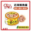 【日本直送】CIAO近海鮪魚罐-鮪魚+鰹魚+鮪魚片 CI-A-91 -80g-50元>可超取(C002F91)