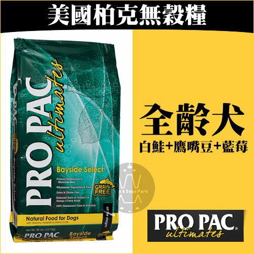 +貓狗樂園+ PRO PAC|美國柏克。無穀全齡犬。白鮭鷹嘴豆藍莓。5磅|$720 0