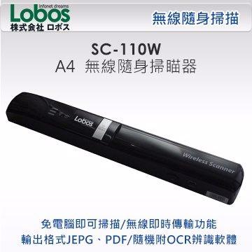 [nova成功3C] Lobos無線隨身掃瞄器- (LB-SC110W)