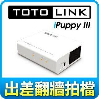 [NOVA成功3C]TOTOLINK iPuppy III 150Mbps 可攜式無線寬頻分享器 喔!看呢來