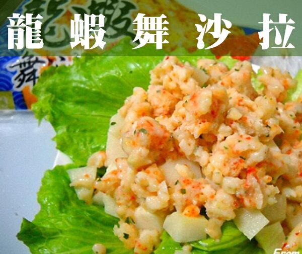 《鮮樂GO》★龍蝦舞沙拉★ 250g 土10% (包)