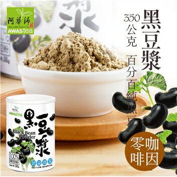 『121婦嬰用品館』阿華師 黑豆漿(350g/罐)粉 0
