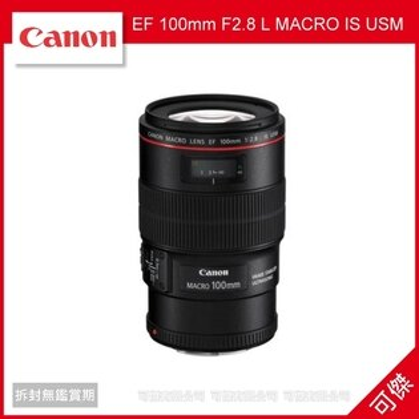 可傑 CANON EF 100mm F2.8 L MACRO IS USM 防手震 微距鏡 彩虹公司貨  登錄送2000郵政禮卷至9/30