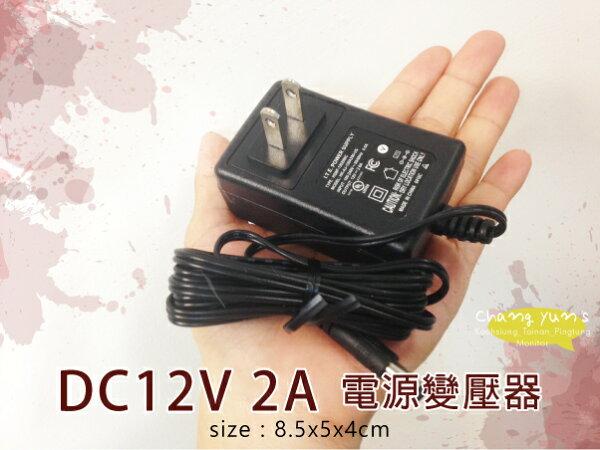 電源變壓器DC12V 2A 安培 監控設備 DC電源 麥克風 監視器 監控主機 攝影機 鏡頭 數位監控