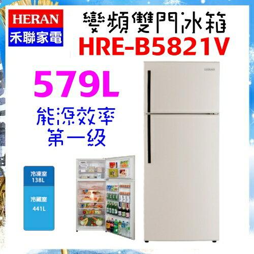 【禾聯 HERAN】579L變頻雙門冰箱《HRE-B5821V》含標準安裝