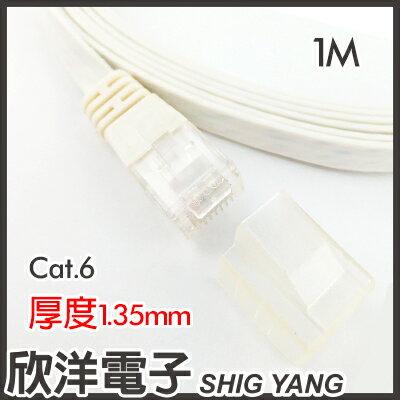 ※ 欣洋電子 ※ WENET Cat6扁平網路線 1M / 1米 附測試報告 台灣製造(CBL-NET-WNTF-C6_01)