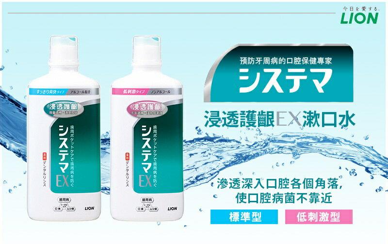【獅王】浸透護齦EX漱口水450ml 1