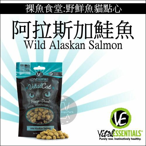 +貓狗樂園+ Vital ESSENITALS|裸魚食堂。野鮮魚貓點心。阿拉斯加鮭魚。1.1oz|$240 0