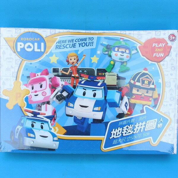 POLI波力救援小英雄 35片地毯拼圖(人物) PUZ0576A 超大片拼圖/一盒入{定300}~正版授權