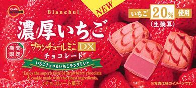 有樂町進口食品 日本進口 北日本 濃厚草莓帆船餅 4901360308064 - 限時優惠好康折扣