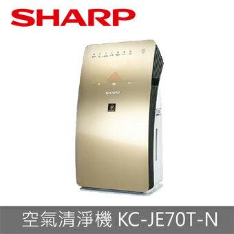 【SHARP】空氣清淨機 KC-JE70T-N