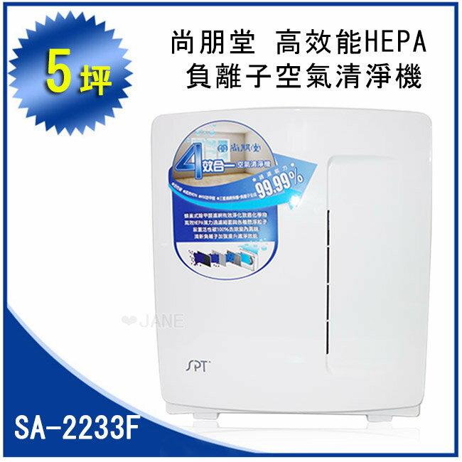 尚朋堂高效能HEPA-負離子空氣清淨機SA-2233F / SA2233F - 限時優惠好康折扣
