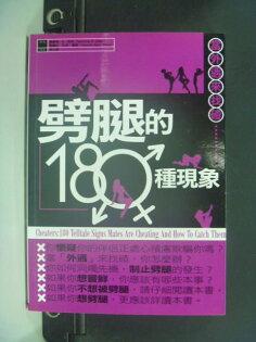 【書寶二手書T5/兩性關係_JFU】劈腿的180種現象--當外遇來找碴_雷蒙德?B