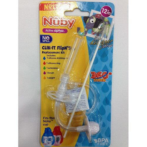Nuby - 卡拉雙耳彈跳吸管杯(360度吸管) 配件組 0