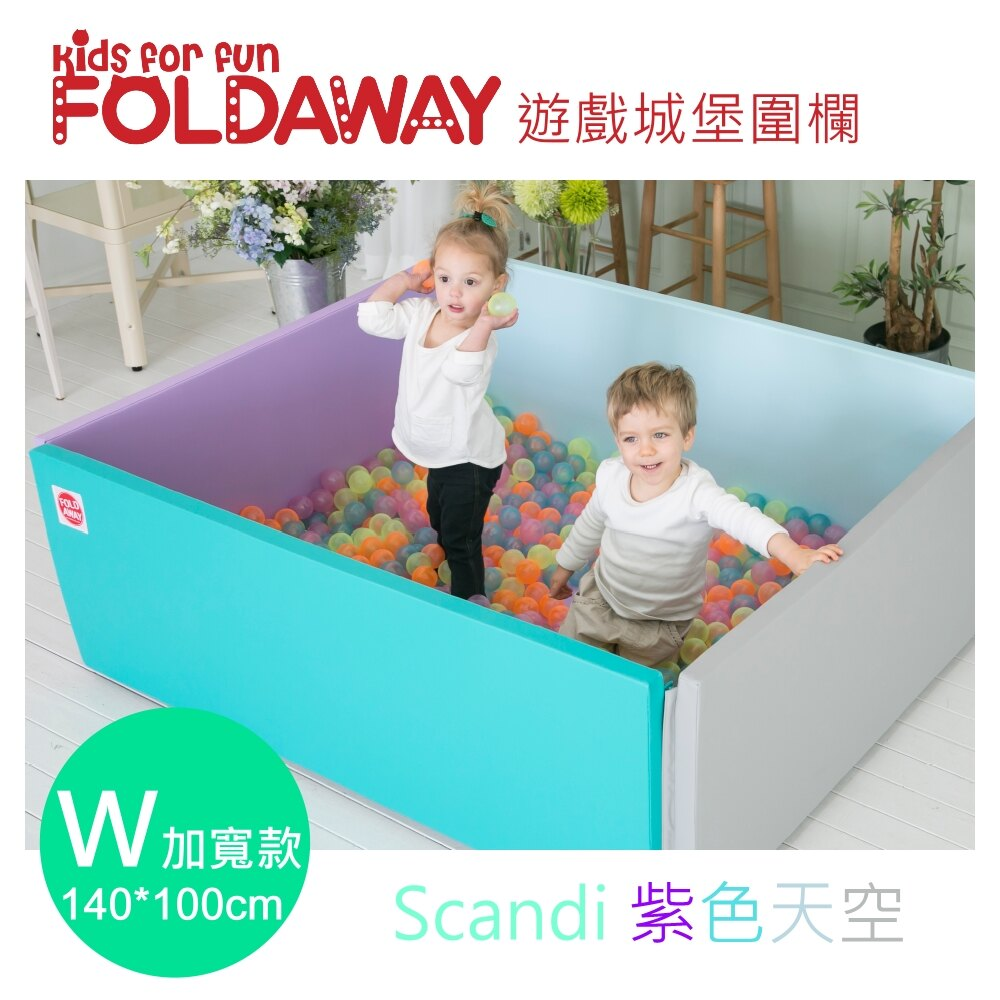 【贈遊戲球100顆】韓國 【FoldaWay】遊戲城堡圍欄(W)(加寬款)(140x100cm)(6色) 3