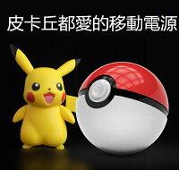 Pokemon:精靈寶可夢到寶可夢 pokemon Go 抓寶可夢必備利器神奇寶貝皮卡丘都愛的精靈球行動電源12000Ah