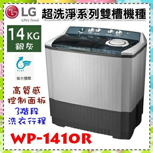 【LG 樂金】直立式超洗淨系列雙槽機種 銀灰 / 14公斤洗衣容量 WP-1410R 3階段洗衣行程 高質感控制面板