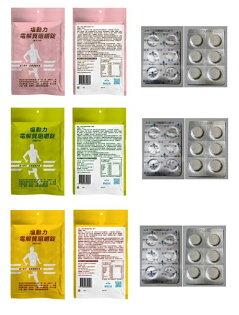 【塩動力】 電解質咀嚼錠 18錠 (橘子 檸檬 梅子)三種可選