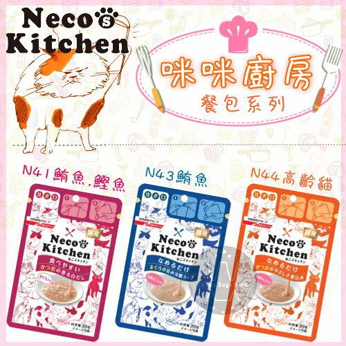 +貓狗樂園+ Neco's Kitchen|咪咪廚房。餐包系列。30g|$34--1包入