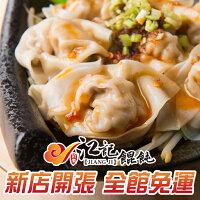 年菜宅配推薦招財元寶猴利旺 鮮肉餛飩  (十盒組 / 每盒24顆)