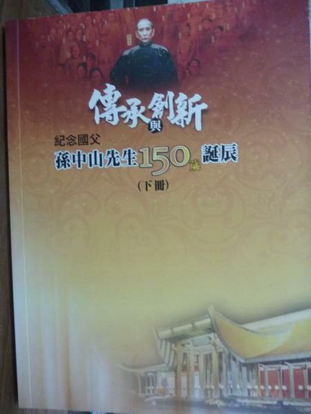 ~書寶 書T1/傳記_QKA~傳承與創新~ 國父孫中山先生150歲誕辰^(下冊^) ~