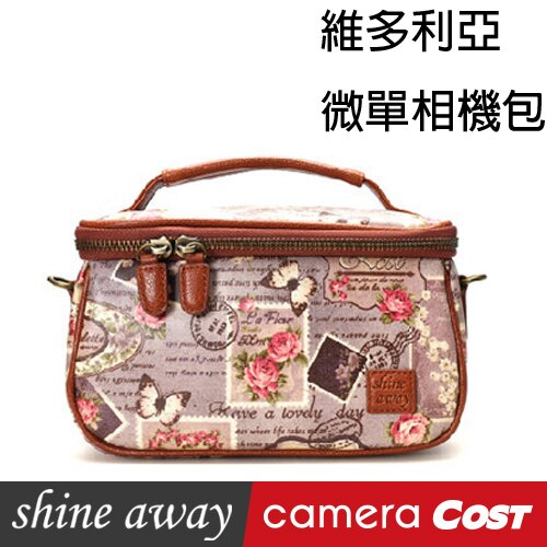 shine away 相機包 維多利亞 微單 類單 相機包 相機袋 微單眼包 0