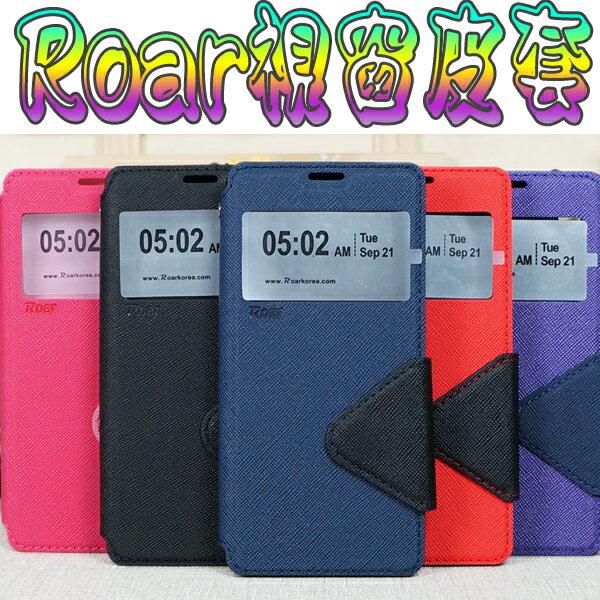 【Roar】HTC One M9+/M9pw/M9 Plus 5.2吋 視窗皮套/側翻手機套/支架斜立保護殼/翻頁式皮套/側開插卡手機套