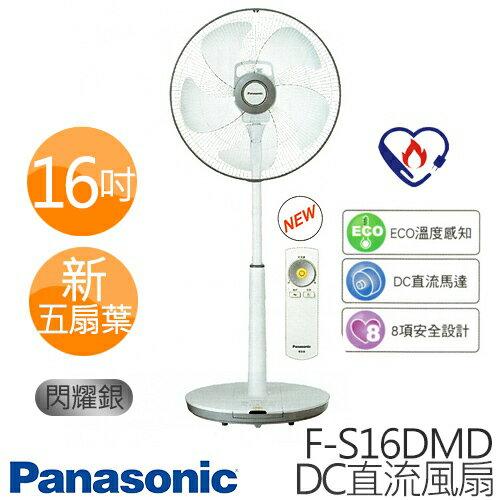 Panasonic F-S16DMD 國際牌 經典型 16吋 五扇葉 DC變頻立扇.
