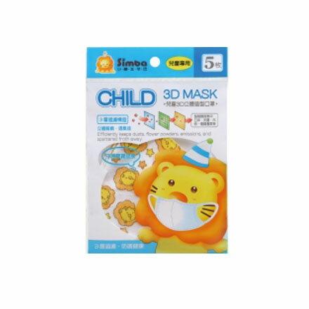 *babygo*小獅王辛巴兒童3D立體造型口罩(5枚)S9525
