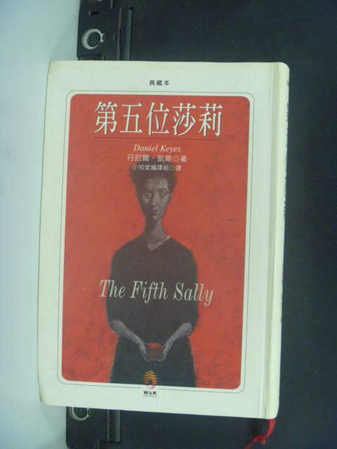 ~書寶 書T4/翻譯小說_KFW~第五位莎莉^(典藏版^)_丹尼爾凱斯 ~  好康折扣