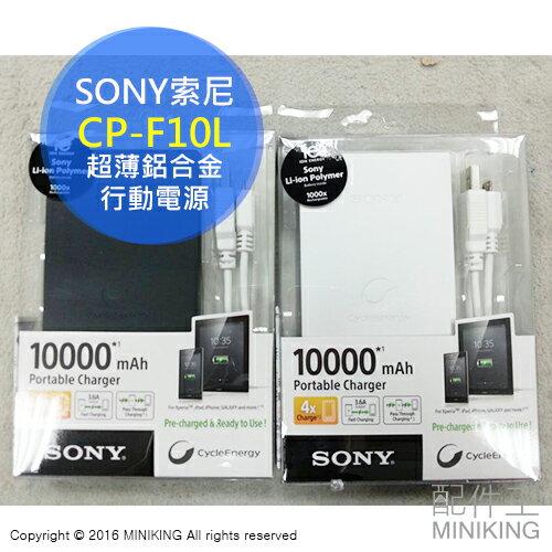 【配件王】公司貨現貨送原廠套 銀 黑 SONY CP-F10L 外接行動電源 SONY CP-F10M 10000mAh