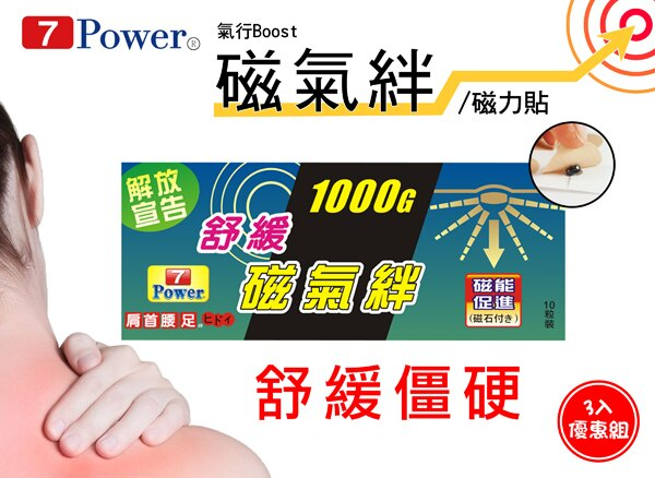 7Power 1000G 舒緩磁力貼,痠痛貼布日本天然磁力版,緩解疲勞酸痛! ( 3包入,10枚/包)