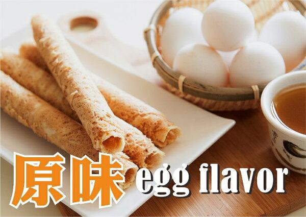 【皇家手工蛋捲】5包裝蛋捲禮盒( 經典原味) 蛋奶素