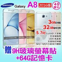 Samsung 三星到SAMSUNG Galaxy A8 (2016) 贈9H玻璃螢幕貼+64G記憶卡 粉金時尚 4G 智慧型手機 0利率 免運費