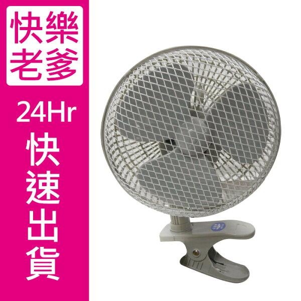 【愛美神】mit台灣製造 8吋夾扇/辦公小物/電風扇 AM-328